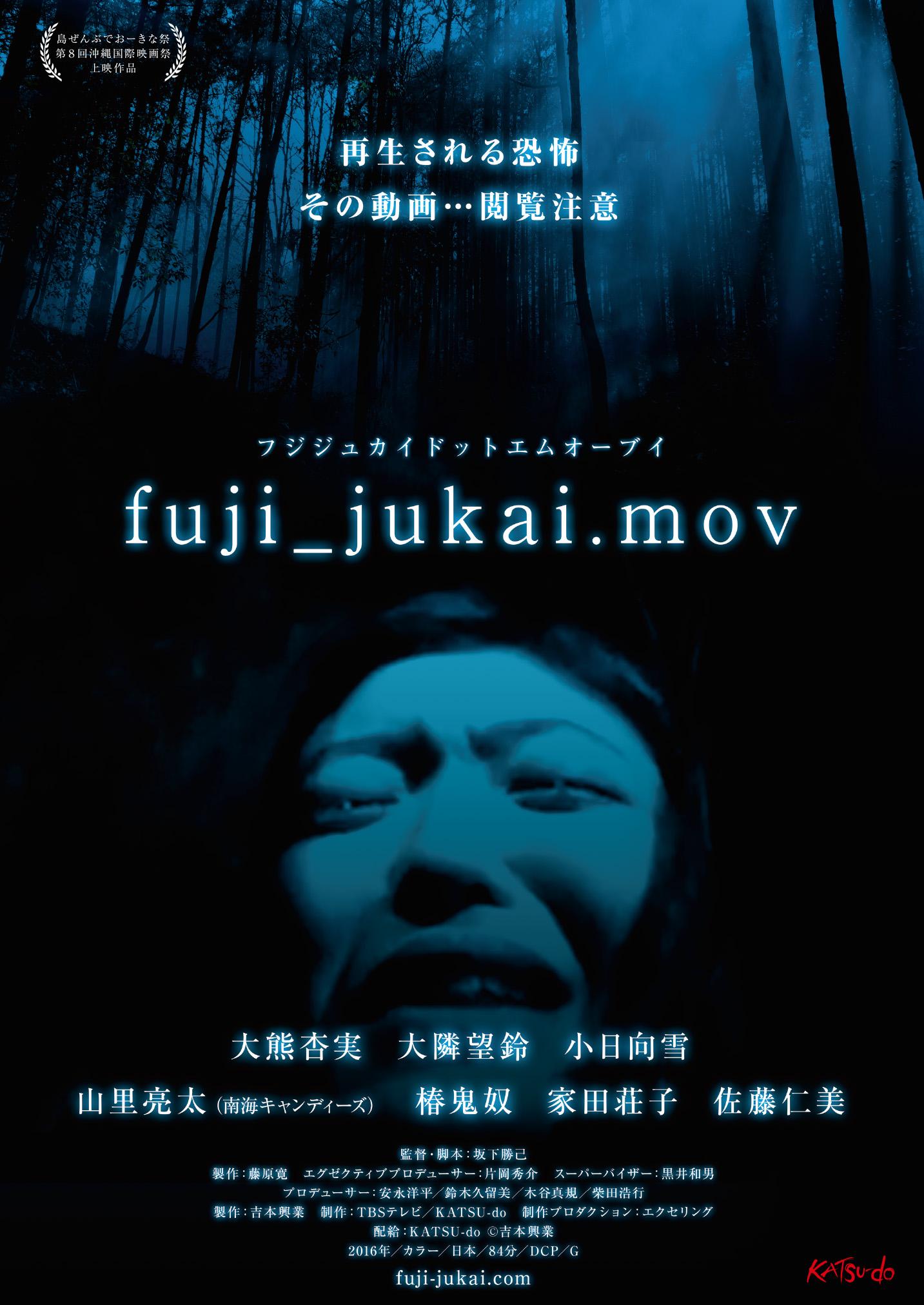 fuji_jukai