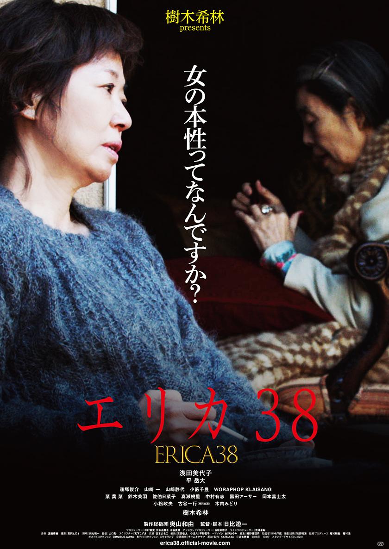 erica38